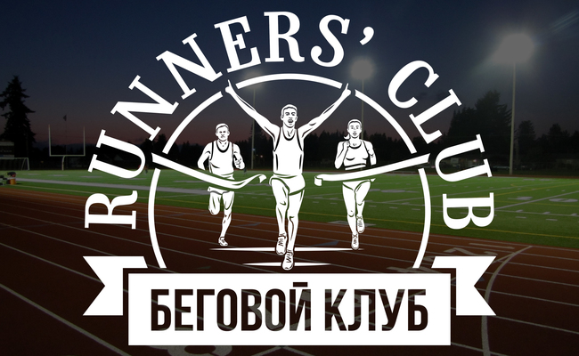 Large runners club